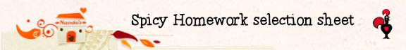spicy homework selection header